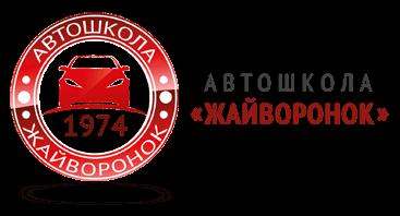 Автошкола Жайворонок