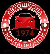 Курсы вождения от Автошкола Жайворонок Борщаговка и Житомирская